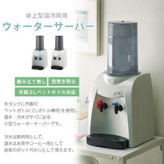 ヤマゼン(山善)の新品未使用 toffy ウォーターサーバー パールアクア(その他)