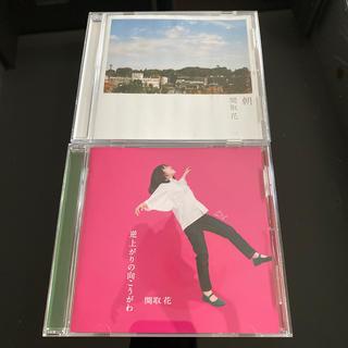 関取花 CD 2枚(ポップス/ロック(邦楽))