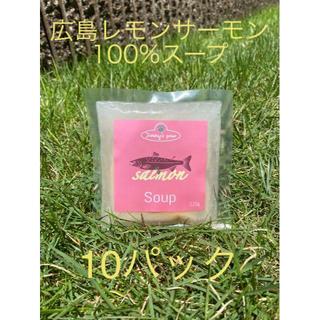 【ペット用】※期間限定 広島レモンサーモン100%スープ(10パック)(犬)