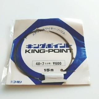 キングポイント(釣り糸/ライン)