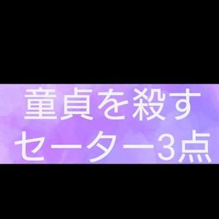 童貞を殺すセーター ニット 3点セット(衣装)