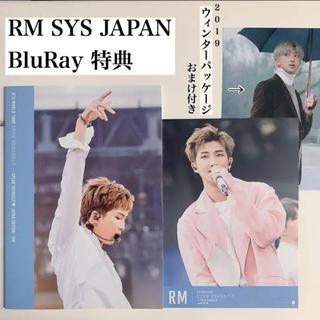 ボウダンショウネンダン(防弾少年団(BTS))のナムジュン SYS JAPAN BluRay特典 (おまけ付)(K-POP/アジア)