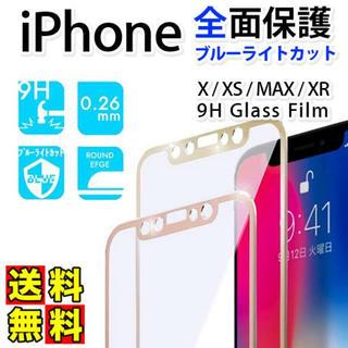送料無料 iPhone 9H 強化ガラスフィルム ブルーライトカット(保護フィルム)