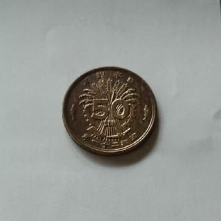 古銭 50銭 銅貨 昭和21年(貨幣)