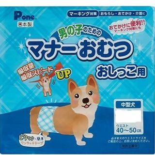 P.one 男の子のためのマナーおむつおしっこ用 中型犬 5枚 お試しに!!(犬)