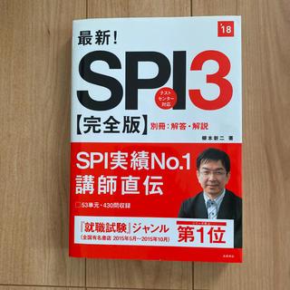 最新!SPI3 完全版 2018年度版(ビジネス/経済)