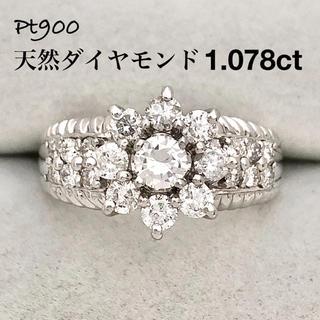 最高級 ダイヤモンド 1.078ct プラチナ Pt900 ダイヤ リング(リング(指輪))