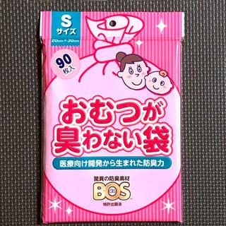 (997)【新品未開封】90枚 おむつが臭わない袋 ベビー Sサイズ (紙おむつ用ゴミ箱)