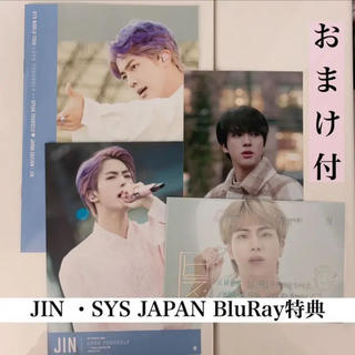 ボウダンショウネンダン(防弾少年団(BTS))のSYS JAPAN BluRay特典 ⚠︎おまけ付き(K-POP/アジア)