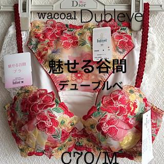 Wacoal - 【新品タグ付】wacoal/デューブルベC70(定価¥17820)