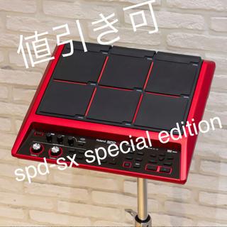 ローランド(Roland)の新品 Roland spd-sx special edition スタンド付(電子ドラム)
