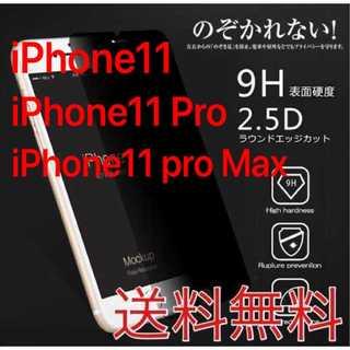 覗き見防止 液晶保護ガラスフィルム ★iPhone11/Pro/Max☆(保護フィルム)