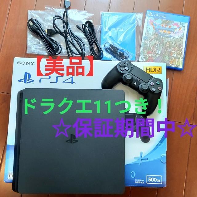 PlayStation4(プレイステーション4)のPS4本体 ブラック PlayStation4 ドラクエ11 ドラゴンクエスト エンタメ/ホビーのゲームソフト/ゲーム機本体(家庭用ゲーム機本体)の商品写真