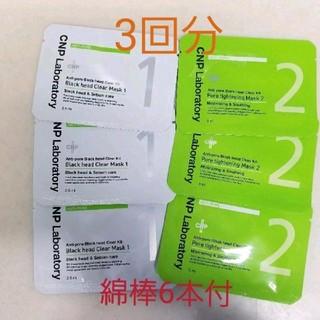 チャアンドパク(CNP)のCNP チャアンドパク アンチポアブラックヘッドクリアキット 3回分(パック/フェイスマスク)