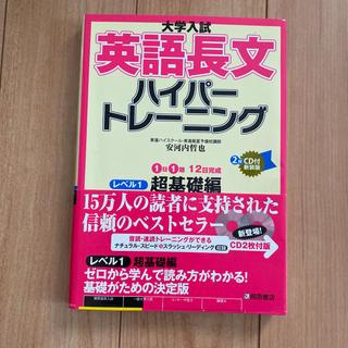 大学入試英語長文ハイパートレーニング CD付 レベル1 新装版(語学/参考書)