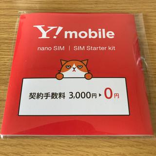 Yahooモバイル iPhone対応 SIM(その他)