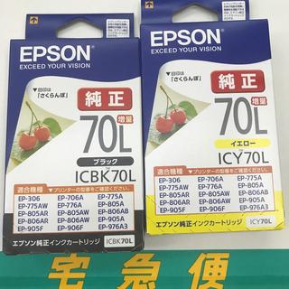 EPSON - EPSON 純正品 70L インクカードリッジ 未使用 六色セット