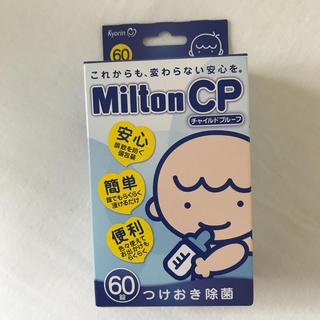 ミルトン(食器/哺乳ビン用洗剤)