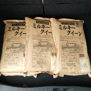 ミルキークイーン15kg(米/穀物)