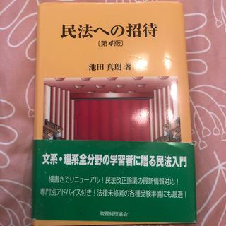 イワナミショテン(岩波書店)の民法への招待 第4版(人文/社会)