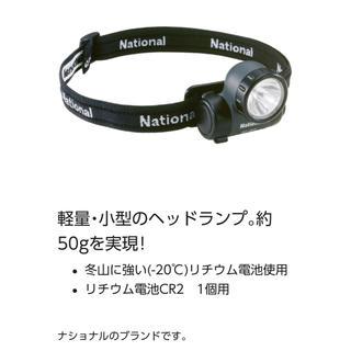 パナソニック(Panasonic)のNational リチウムマイクロヘッドランプ ヘッドライト BF-260(ライト/ランタン)