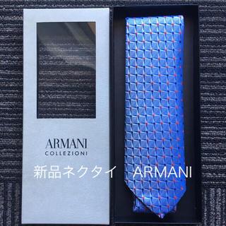アルマーニ コレツィオーニ(ARMANI COLLEZIONI)のアルマーニ 新品ネクタイ(ネクタイ)