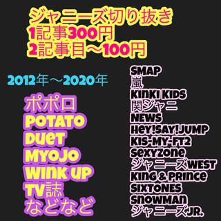 雑誌 切り抜き ジャニーズ ポポロ Myojo Wink up duet ポテト(アイドルグッズ)