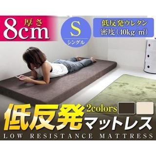 新品★マットレス シングル低反発ウレタン 8cm★色:選択不可