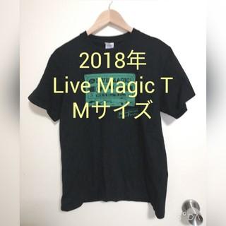 ◉2018年Live Magic Tシャツ Mサイズ(ミュージシャン)
