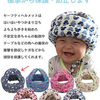 赤ちゃん用ヘッドガード☆帽子タイプ