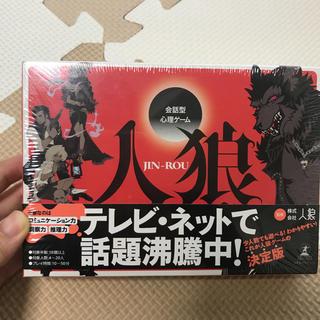 人狼ゲーム カードゲーム(トランプ/UNO)