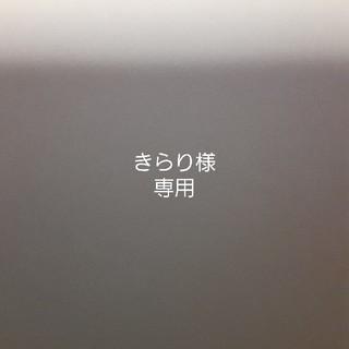 きらり様専用(アイドルグッズ)
