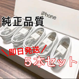 iPhone - iPhone 充電器 Lightningケーブル 5本セット