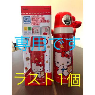 ハローキティ 水筒 ステンレスボトル キッズ 女の子 新品未使用品