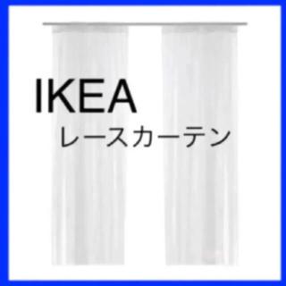 IKEA LILL リル レースカーテン