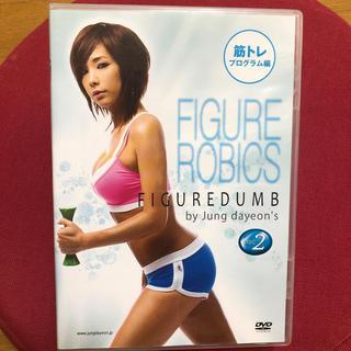 チョンダヨン ダイエット DVD(スポーツ/フィットネス)