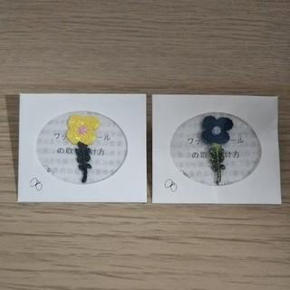 mina perhonen - ミナペルホネン ワッペン 2枚セット