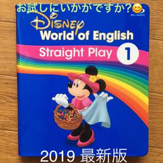 ディズニー(Disney)のDisney World of English 最新版2019年 リニューアル版(その他)