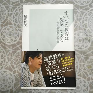 コウブンシャ(光文社)のすべての教育は「洗脳」である 堀江貴文(ビジネス/経済)