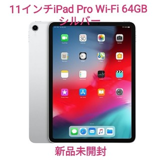 アイパッド(iPad)の11インチiPad Pro Wi‑Fi 64GB - シルバー(タブレット)
