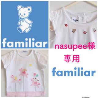 familiar - 【美品】ファミリア   Tシャツ 80