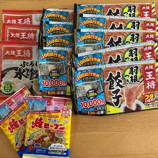 懸賞 王将バーコード12枚 ケンミン焼きビーフンバーコード2枚(その他)