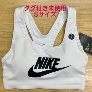 ナイキ(NIKE)のNIKE ナイキ スポーツブラSサイズ タグ付き☆(トレーニング用品)