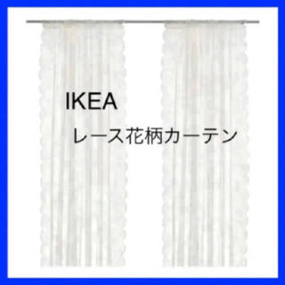 IKEA ALVINE SPETS 花柄 レースカーテン