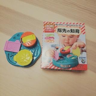 【美品】指先の知育 おもちゃ(知育玩具)