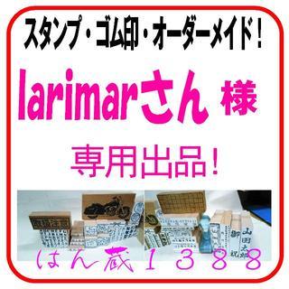 larimarさん 様 専用 アマビエ03文字変更・08 お値引き価格1599円(はんこ)