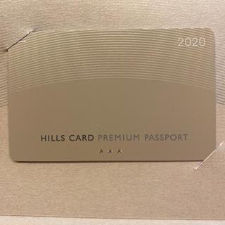 2020 プレミアムパスポート 最新 ヒルズカード 駐車場無料(その他)