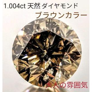 柔らかい煌めき…✨憧れの…✨1.004ctダイヤモンド…✨シャンパンブラウン(リング(指輪))