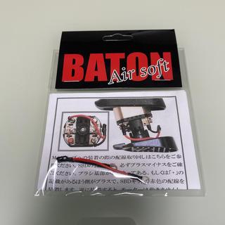 マルイ(マルイ)のBATON airsoftのSBD 電動エアガン用 はんだ付不要(カスタムパーツ)
