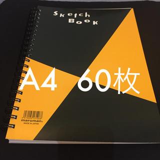 マルマン(Maruman)のマルマン スケッチブック A4サイズ60枚(スケッチブック/用紙)
